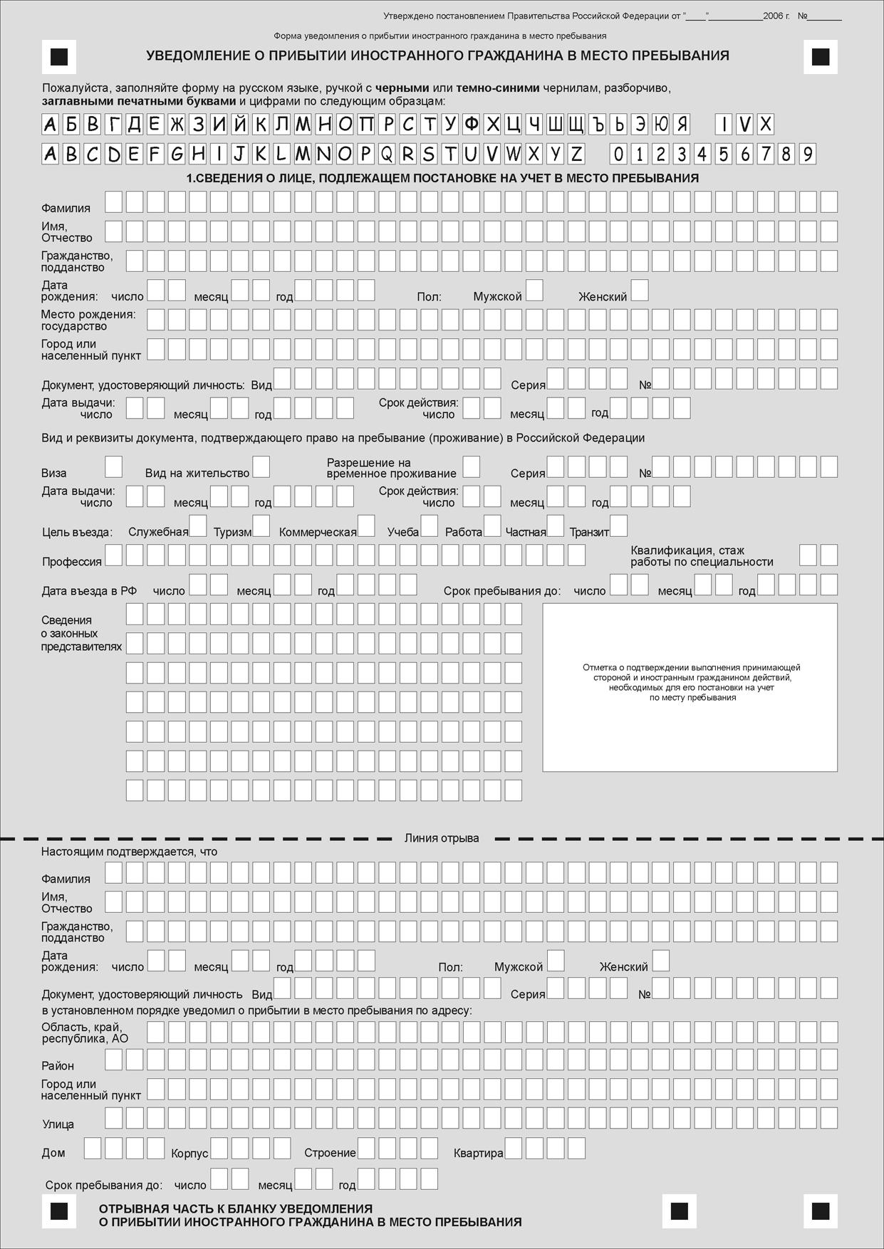 Заполнение бланка о регистрации иностранного гражданина по месту форма журнала регистрации заявлений обращений граждан
