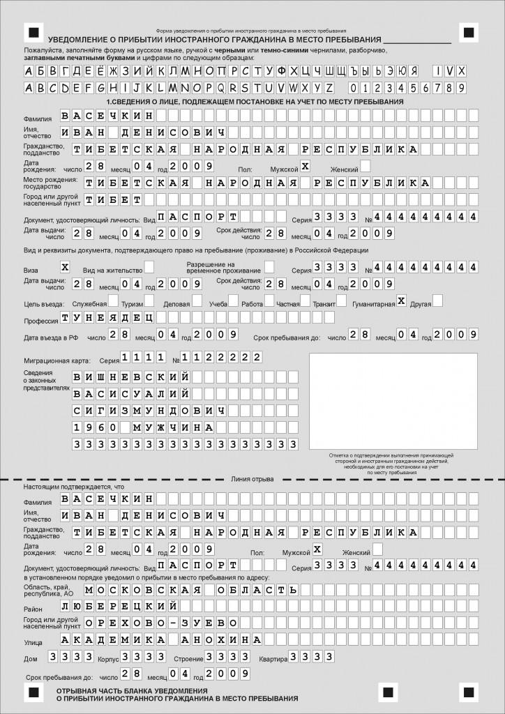 Заполненное уведомление о регистрации иностранного гражданина прием на временную регистрацию
