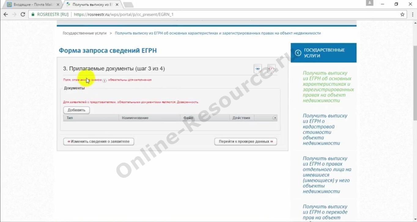 Как проверить готова ли регистрация права собственности