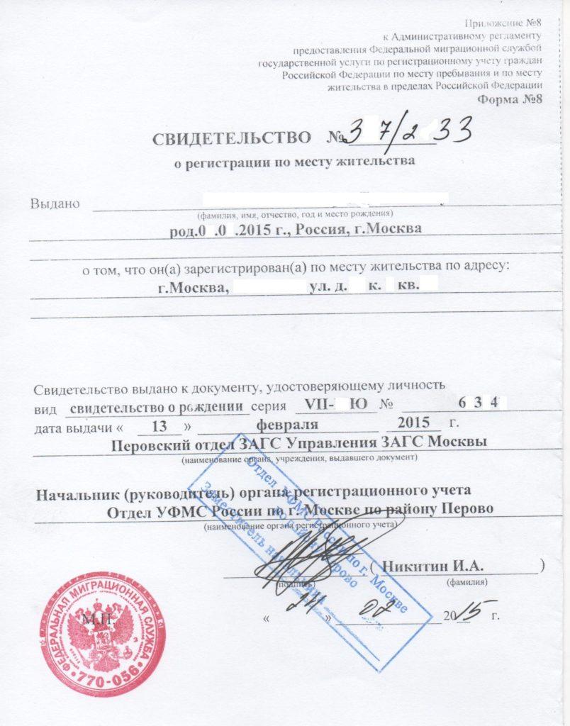 Временная регистрация ребенка по месту пребывания