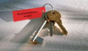 Муниципальное жильё - это что такое{q}